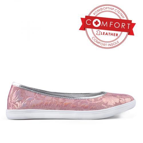 Обувки 0134005